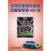 【二手旧书九成新】实用汽车摩托车用铅酸蓄电池400例 云振东 机械工业出版社 9787111162148