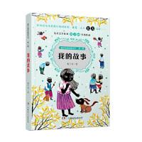 梅子涵讲故事系列 辑――我的故事,梅子涵,湖南少年儿童出版社,9787556229314