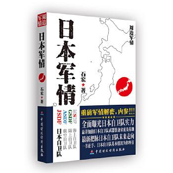 日本军情(pdf+txt+epub+azw3+mobi电子书在线阅读下载)