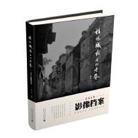 桂林城最后的老巷――2013影像档案