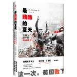 最残酷的夏天:美国人眼中的越南战争(2019版)《洛杉矶时报书评》头版推荐,被译成15种语言畅销全球!