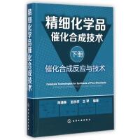 精细化学品催化合成技术(下催化合成反应与技术)(精)