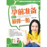 【二手书8成新】做好孕前准备怀上棒一胎 吴锦霞著 河北科技出版社