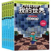 我的世界 史蒂夫冒险系列 第二辑共6册 儿童思维训练书籍 乐高游戏攻略生存指南小说图书 6-12岁小学生益智想象创造力