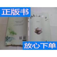[二手旧书9成新]吴裕泰新注茶经【16开本】 /毛克起 著 北京日报?