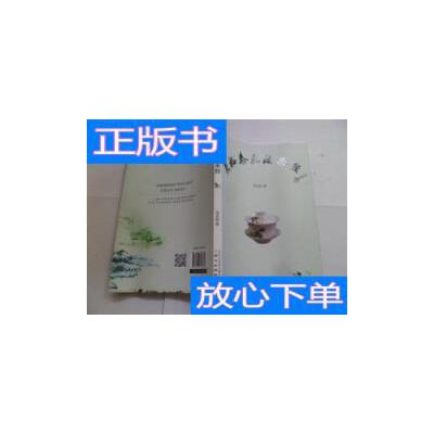 [二手旧书9成新]吴裕泰新注茶经【16开本】 /毛克起 著 北京日报? 正版旧书,不附带光盘及任何附属品。