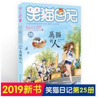 现货 正版 属猫的人 笑猫日记系列第25册新书杨红樱系列校园小说6-8-9-10-12岁儿童文学小学生四五六年级课外阅