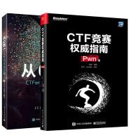 【全2册】CTF竞赛权威指南(Pwn篇)+从0到1CTFer成长之路CTF比赛入门CTF线上线下赛技术实践CTF信息安全