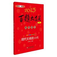 2015百题大过关 高考语文:现代文阅读100题