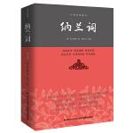 纳兰词―中华经典藏书
