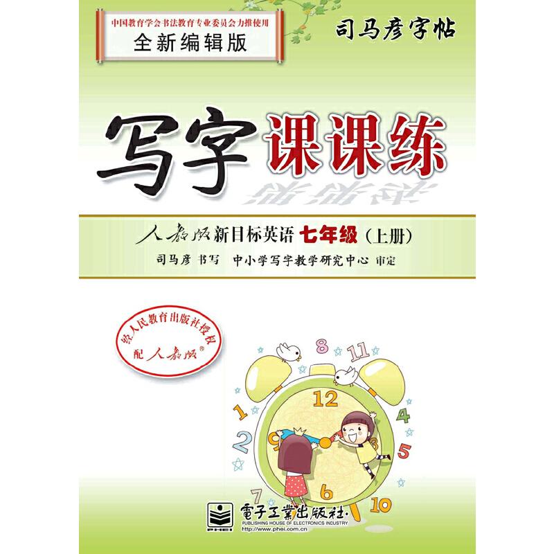 司马彦字帖  写字课课练·人教版新目标英语·七年级(上册)(适用2018秋)