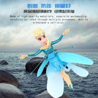 会飞的小仙女手感应飞行器悬浮飞天小飞仙小飞人儿童玩具遥控飞机