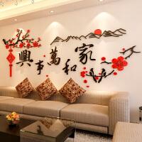 3D立体水晶亚克力墙贴纸家和万事兴客厅沙发背景墙贴画房间装饰品 超