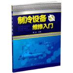 制冷设备维修入门,陶洁,化学工业出版社,9787122224576