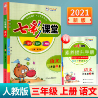 七彩课堂三年级上册语文人教部编版2021新版三年级上同步教材全解