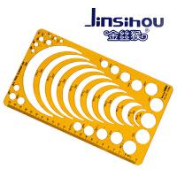 Jinsihou金丝猴4356 半径模板尺 耐折不易断建筑家具模板学生设计裁剪用透明K胶有机塑料尺子测量绘图制图仪尺