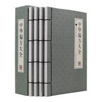 【现货】  中华偏方大全(古典函套线装)(全四卷) 竭宝峰,江磊 9787538867695
