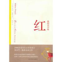【正版二手书9成新左右】我的名字叫红 [土耳其]奥尔罕 上海人民出版社