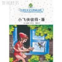 【二手旧书9成新】小飞侠彼得潘巴里,杨静远湖南少儿出版社