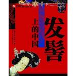 发髻上的中国 张春新,苟世祥 重庆出版社