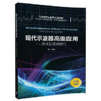 现代示波器高级应用――测试及使用技巧 李凯 清华大学出版社 9787302468387