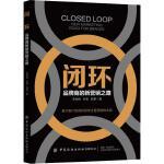闭环 品牌商的新营销之路【新华书店 选购无忧】