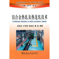 铝合金热轧及热连轧技术\赵世庆__现代铝加工生产技术丛书