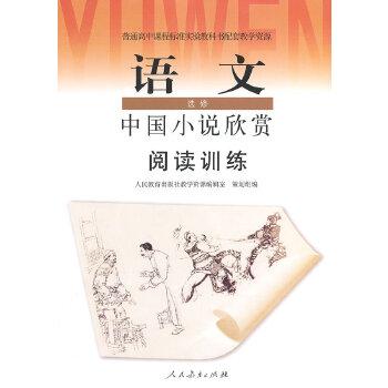 普通高中课程标准实验教科书配套教学资源 阅读训练·高中语文选修 中国小说欣赏