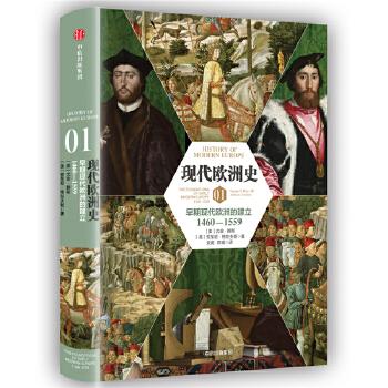 新思文库·现代欧洲史01:早期现代欧洲的建立1460-1559从文艺复兴到欧洲联盟,你想要了解的欧洲全在这里。美国历史学会终身成就奖获得者主编,近10位学术领袖再版修订。读懂现代欧洲的入门读物。现代欧洲史系列第1卷,讲述欧洲从中世纪向早期现代过渡,初建文明雏形。