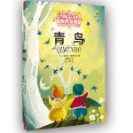 打动孩子心灵的世界经典童话―青鸟(美绘版)