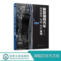 新款福特汽车维修案例电路资料全书 本书对于专用诊断编程软件 以及专用工具的使用 在实际运用上也有很好的借鉴作用 化学工业