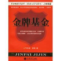 【二手书8成新】基金(吴明 吴明 立信会计出版社