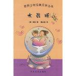 世界少年经典文学丛书:水晶球 (德)格林(Grimm,J.),(德)格林(Grimm,W.),魏以新 大众文艺出版社