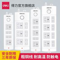 得力USB接�板家用多功能插座排插延�L�插排�L�插板�Ь��D�Q器