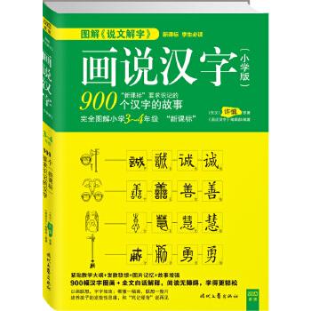 画说汉字3~4年级(pdf+txt+epub+azw3+mobi电子书在线阅读下载)
