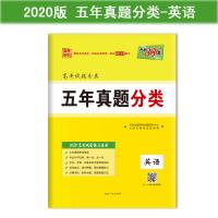 天利38套 高考研究 2020五年真题分类--英语
