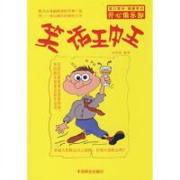 【正版二手书9成新左右】笑话王中王 宋君悦 中国商业出版社