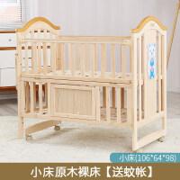 婴儿床实木摇篮床多功能bb宝宝床儿童摇摇床新生儿拼接大床