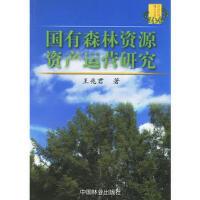 【二手旧书九成新】国有森林资源资产运营研究/经济管理博士文库 王兆君 中国林业出版社 9787503837012
