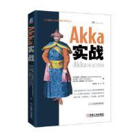 Akka实战 雷蒙德・罗斯腾伯格 ;罗勃・贝克尔;罗勃・威廉姆斯 机械工业出版社 9787111613428