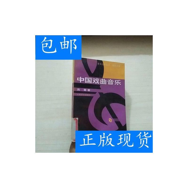 [二手旧书9成新]中国戏曲音乐 正版旧书,放心下单,无光盘及任何附书品
