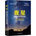 英国皇家格林尼治天文台观星 英国皇家格林尼治天文台 〔英〕拉德米拉托帕洛维奇 〔 北京科学技术出版社 97875304