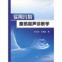 实用儿科腹部超声诊断学贾立*,人民卫生出版社