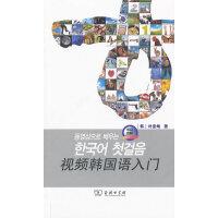 视频韩国语入门(附CD1张)