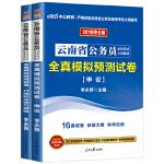 中公教育2019云南省公务员考试用书2本申论行测全真模拟试卷