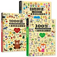 儿童英文主题联想1000词/300句/自然拼读3册 3-6-9岁幼儿童自学英语启蒙零基础入门教材 中英文对照认知绘本