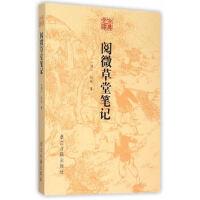 古典文库:阅微草堂笔记,(清)纪昀,浙江古籍出版社,9787554006627