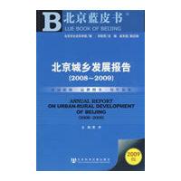 北京城乡发展报告(2008-2009)(含光盘)