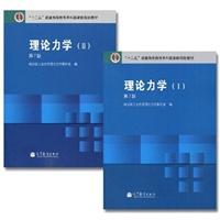 哈尔滨工业大学 理论力学 哈工大7版第七版I/II 第1册 第2册 高等教育出版社 考研理论力学第7版理论力学