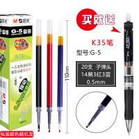G-5按动笔芯按动中性笔芯0.5MM 红墨蓝黑色水笔芯k35替芯头替换学生g5按压笔芯批 黑色14支 红3支 蓝3支(